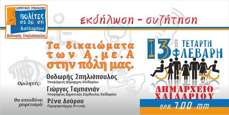 Θοδωρής Σπηλιοπουλος-Πρωτοβουλία για τους συμπολίτες μας ΑΜΕΑ στο Χαϊδάρι
