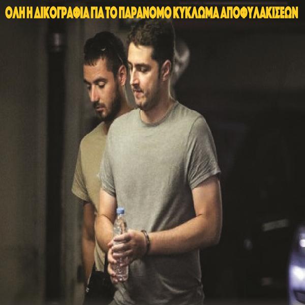Ερωτηματικά για το σκεπτικό αναστολής του Αριστείδη Φλώρου –  Τι είπε ο συνήγορος του Δημητρακόπουλος #Energa