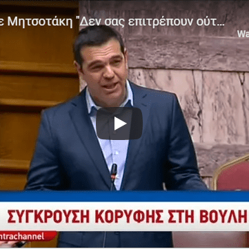 "https://www.youtube.com/watch?v=PmIpYp1chb0 Ο Αλέξης Τσίπρας στην Βουλή κατήγγειλε τον Κυριάκο Μητσοτάκη, ότ η ακραία ηγετική ομάδα στο κόμμα του, όχι μονον δεν τον αφήνουν αν πει το όνομα της Βορειας Μακεδονιας, αλλά δεν του επιτρέπουν να πει και το όνομα του Προέδρου της Ελληνικής Δημοκρατίας, ενώ ανακοίνωσε ότι ο ΣΥΡΙΖΑ θα τον προτείνει και πάλι για την προεδρεία γιατί είναι καλός Πρόεδρος Ο Πρόεδρος της Δημοκρατίας είναι κοινής αποδοχής και φαίνεται και από τις δηλώσεις των μετριοπαθών βουλευτών της Νεας Δημοκρατίας, όπως η Ντόρα Μπακογιάννη στην ΕΡΤ και του αντιπροέδρου Κωστή Χατζηδάκη σήμερα σε ραδιοφωνική εκπομπή ότι ο ΠτΔ Προκόπης Παυλόπουλος είναι πολύ καλός πρόεδρος. Αν το συνδυάσουμε με το ότι ο Ευάγγελος Βενιζέλος δεν θα είναι υποψήφιος στις επόμενες εκλογές, αλλά και την συνέντευξη του στο ΕΘΝΟΣ που έμμεσα ""αυτοπροτάθηκε"", λέγοντας ""Υπάρχουν στην Κεντροαριστερά πρόσωπα κατάλληλα για τον θεσμικό αυτό ρόλο (σσ ΠτΔ). "" όλοι καταλαβαίνουμε ποιος έχει στο μυαλό του ο Κυριάκος Μητσοτάκης. Μπορεί ο Ευαγγελος Βενιζέλος να είναι μαύρο πρόβατο για την βάση της ΝΔ, αλλά αυτό δεν θα τους εμποδίσει μετά τις εκλογές να τον προτείνουν οι αντι-καραμανλικοί. ΠΡΟΚΟΠΗΣ ΠΑΥΛΟΠΟΥΛΟΣ,ΚΥΡΙΑΚΟΣ ΜΗΤΣΟΤΑΚΗΣ,ΝΤΟΡΑ ΜΠΑΚΟΓΙΑΝΝΗ,ΚΩΣΤΗΣ ΧΑΤΖΗΔΑΚΗΣ"