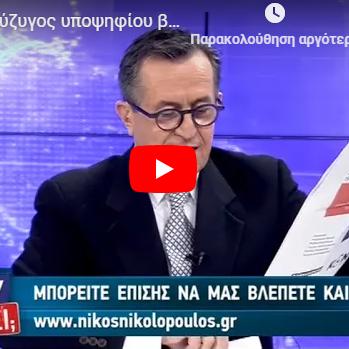 ΝΙΚΟΣ-ΝΙΚΟΛΟΠΟΥΛΟΣ-NOVARTIS