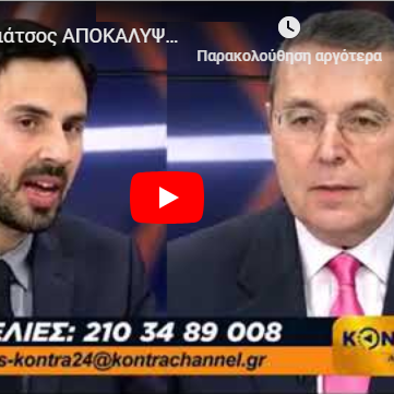 Ο Αιμίλιος Λιάτσος ΑΠΟΚΑΛΥΨΕ τον ψεύτη εκπρόσωπο της ΝΔ on air! Νικος Ρωμανός