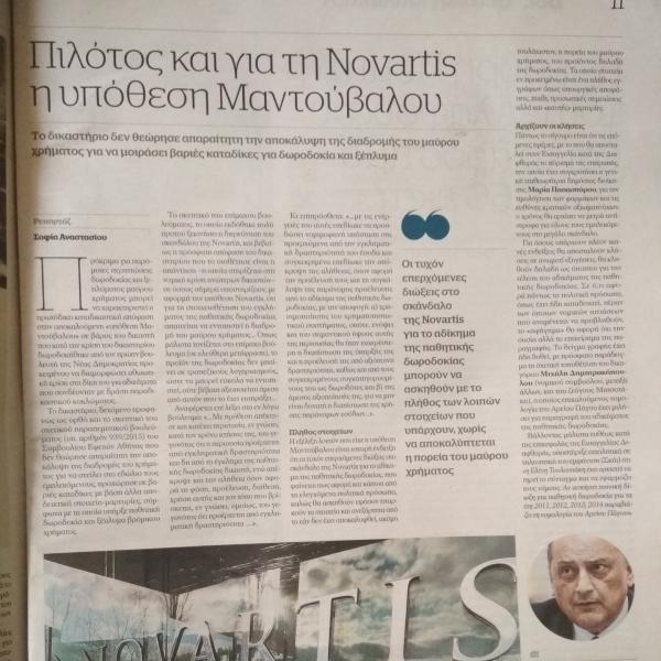 Μία δυσάρεστη φαρσοκωμωδία έλαβε τέλος. Το πως διακινούνταν οι μίζες στο πολιτικό σύστημα, το είδαμε στην περίπτωση Χριστοφοράκου, Τσουκάτου και ΠΑΣΟΚ. Βαλίτσες. Αυτό ακριβώς επιβεβαίωσε και η ελληνική δικαιοσύνη στην δίκη για το παραδικαστικό, κρίνοντας άξια και δίκαια ότι για να τεκμηριωθεί η δωροδοκία δε χρειάζεται σώνει και καλά να υπάρχουν εμβάσματα.