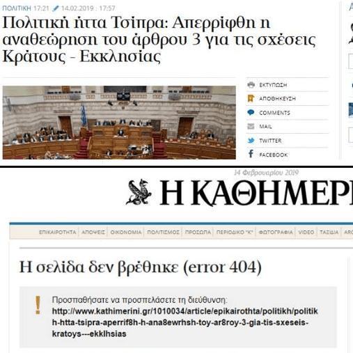 Fake news στη Ζούλα (το παρασκήνιο μιας καραμπινάτης παραπληροφόρησης) του Κώστα Πουλακίδα Το απόγευμα της Πέμπτης συνεχιζόταν στην αίθουσα της Ολομέλειας της Βουλής η καταμέτρηση των ψήφων για την αναθεώρηση του συντάγματος. Αίφνης στα γραφεία των κοινοβουλευτικών συντακτών άρχισε να διακινείται η πληροφορία ότι καταψηφιζόταν το άρθρο 3 που είχε προτείνει ο ΣΥΡΙΖΑ και θέσπιζε τη θρησκευτική ουδετερότητα του κράτους. Η πληροφορία δεν διακινήθηκε από τη Βουλή. Ήταν βουλευτής της αντιπολίτευσης, μέλος της Επιτροπής Αναθεώρησης, με καταγωγή από την βορειοδυτική Ελλάδα, αυτός που την ξεκίνησε. Και φρόντισε να κάνει τα τηλέφωνα σε ορισμένους – προφανώς αυτούς που θεωρεί «δικούς του». Πώς το λένε στον τόπο του; Πρώτα στα γρόσια, πρώτα και στα γράμματα. Ε, τώρα πρώτα και στα fake news. https://www.youtube.com/watch?v=zMkM1nYivoo Τη διακίνηση της πληροφορίας «στη ζούλα» ανέλαβε γραφείο Τύπου κόμματος της αντιπολίτευσης. Τηλεφώνησαν στα site, μίλησαν με διευθυντές και αρχισυντάκτες. Μετακλητός σε γραφείο πρώην πολιτικού αρχηγού μεγάλου κόμματος κυκλοφορούσε στους διαδρόμους της Βουλής και έλεγε: «Βλέπετε που είχα δίκιο για το ένστικτό μου;». Όμως η πληροφορία δημοσιογραφικά ακόμα δεν μπορούσε να επιβεβαιωθεί. Οι δημοσιογράφοι στη Βουλή πιέζονταν να επιβεβαιώσουν αυτό που είχε κυκλοφορήσει. Ήταν αδύνατον να το κάνουν με εγκυρότητα. Αλλά το διακύβευμα ήταν μεγάλο: η πρώτη κοινοβουλευτική ήττα του Τσίπρα μετά από τέσσερα χρόνια. Ποιος ασχολείται τέτοιες ώρες -λάθος: τέτοια λεπτά- με δεύτερη πηγή, με εγκυρότητα; Αφού η «είδηση» κυκλοφορούσε «στη ζούλα». Πρώτη «έσπασε» η ηλεκτρονική έκδοση της «Καθημερινής». Η δημοσίευση από ένα έγκυρο μέσο ενημέρωσης έριξε τα προσχήματα για πολλά αντιπολιτευόμενα μέσα, που έσπευσαν στις ηλεκτρονικές τους εκδόσεις και στα ραδιόφωνά τους να προαναγγείλουν χαρωπά την «είδηση»: ήττα της κυβέρνησης στην αναθεώρηση του συντάγματος. Σίγουρα πράγματα. Μέσα σε λίγα λεπτά το Διαδίκτυο (ανεξαρτήτως πολιτικής κατεύθυνσης) είχε γεμίσει με την «είδηση». Ήταν 