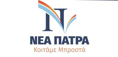 NEA-PATRA-NIKOS-NIKOLOPOULOS-ΝΕΑ-ΠΑΤΡΑ-ΝΙΚΟΣ-ΝΙΚΟΛΟΠΟΥΛΟΣ
