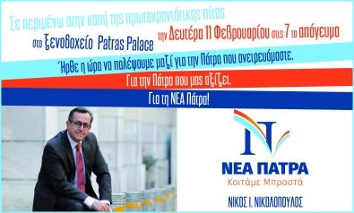 NEA-PATRA-NIKOS-NIKOLOPOULOS-ΝΕΑ-ΠΑΤΡΑ-ΝΙΚΟΣ-ΝΙΚΟΛΟΠΟΥΛΟΣ-1 (2)