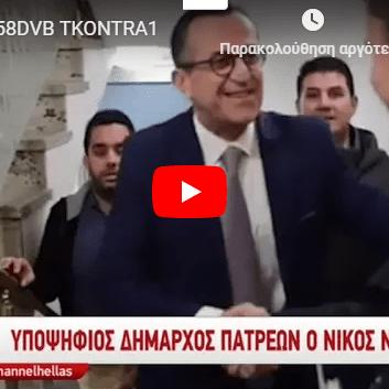 NIKOS-NIKOLOPOULOS-NEA-PATRA