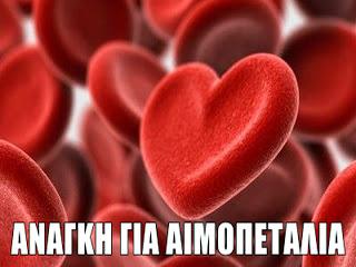 Επείγον. Εκκληση για αιμοπετάλια