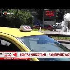 ΤΑΞΙ – Ο πρόεδρος του ΣΑΤΑ Λυμπερόπουλος ΞΕΜΠΡΟΣΤΙΑΣΕ τον Μητσοτάκη για UBER – TaxiBEAT [ΒΙΝΤΕΟ KONTRA]