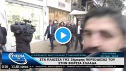 Για κακή τύχη του Μητσοτάκη, οι μαθήτριες στο βίντεο δεν ήταν οι κούκλες στις βιτρίνες της Θεσσαλονίκης Απίστευτο σκηνικό από τη βόλτα του Κυριάκου στην Κατερίνη κατέγραψαν οι κάμερες όταν ο αρχηγός της ΝΔ προσπάθησε να προσεγγίσει 2 μαθήτριες που βρέθηκαν κατά λάθος στο δρόμο του. Για κακή του τύχη, οι μαθήτριες δεν ήταν οι… κούκλες της βιτρίνας της Θεσσαλονίκης και αντέδρασαν ακαριαία. Κι όπως λέει ο σοφός λαός, από παιδί κι από τρελό μαθαίνεις την αλήθεια…