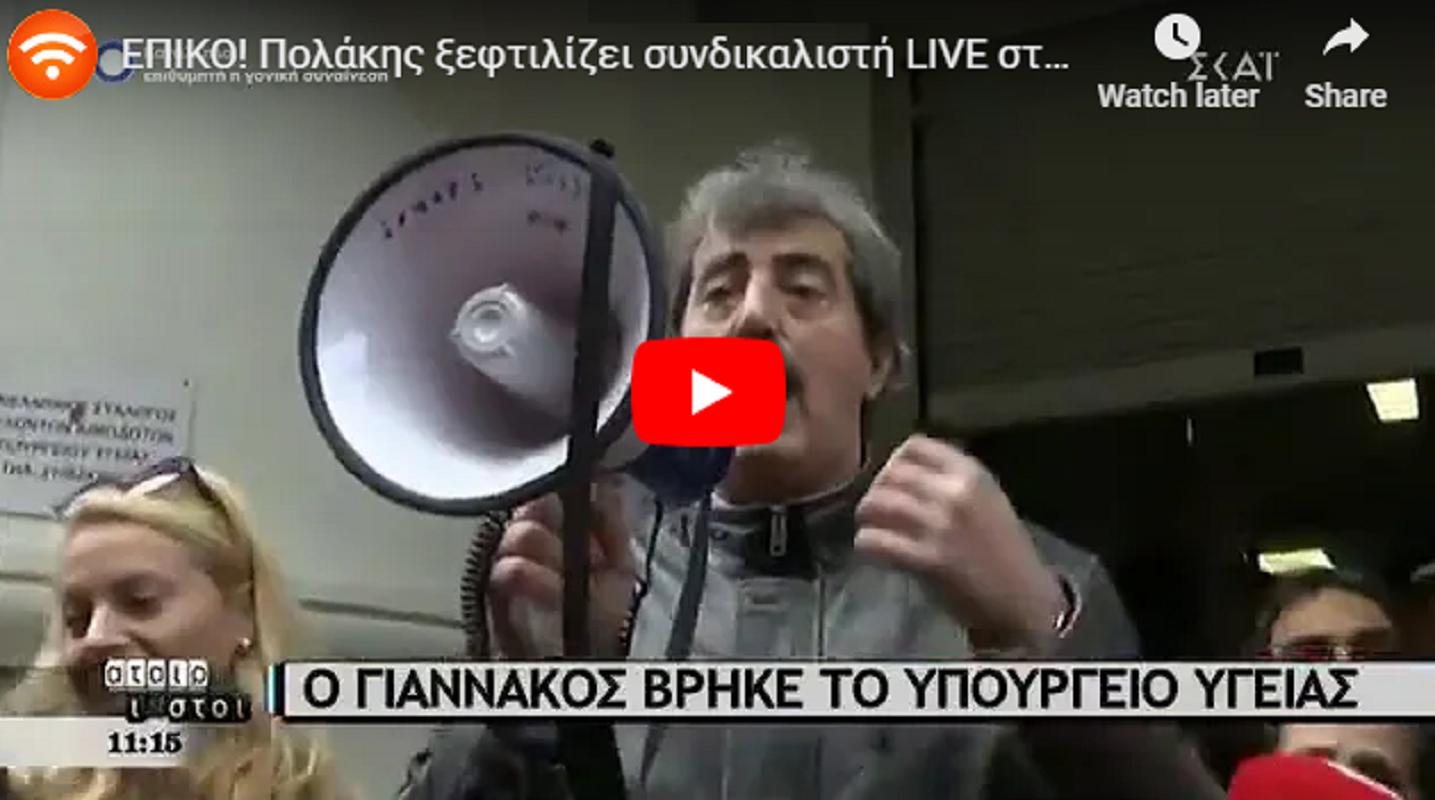 """ΕΠΙΚΟ ΒΙΝΤΕΟ! Ο Πολάκης προς Γιαννακό της #ΠΟΕΔΗΝ LIVE στον ΣΚΑΪ: """"Εντάξει, το βρήκες το υπουργείο"""""""
