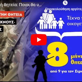 Στρατιωτική θητεία: Ποιοι θα υπηρετούν λιγότερο  – Οι ανακοινώσεις του υπουργείου – Στρατιωτικά νοσοκομεία ανοιχτά στους ανασφάλιστους [ΒΙΝΤΕΟ]