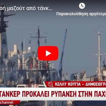 τάνκερ με κροατική σημαία προκάλεσε ρύπανση των υδάτων στην περιοχή της Πάχης Μεγάρων