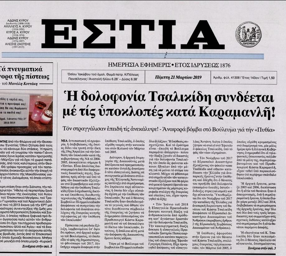 Μέρος του Σχεδίου Πυθία η δολοφονία του Κώστα Τσαλικίδη! Συνδέεται με τις υποκλοπές κατά Καραμανλή! @Vodafone_GR