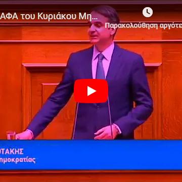 Τα #FakeNews του Κούλη από τη Βουλή Είπε ότι ο Τσίπρας το 2016 φώτισε με κόκκινο χρώμα το κτήριο του Κοινοβουλίου.