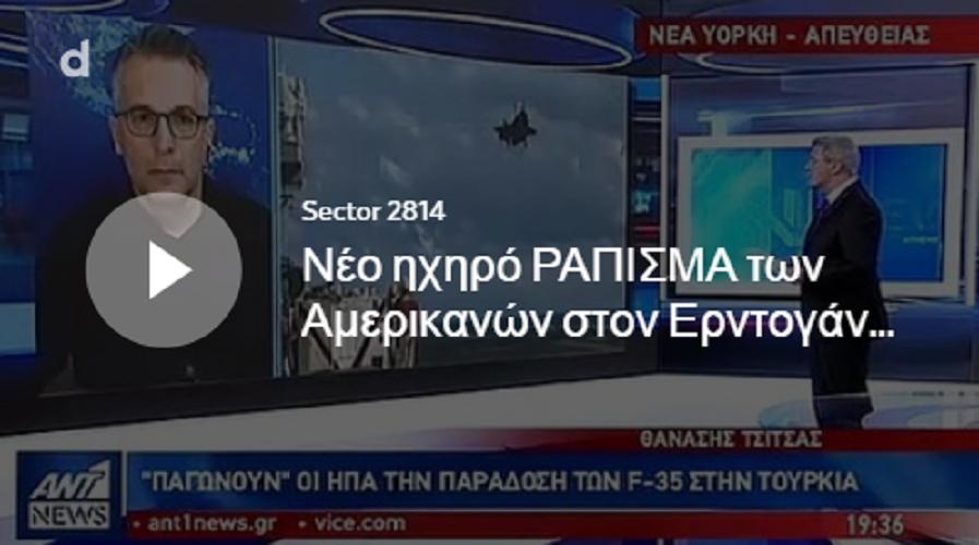"""Νίκος Χατζηνικολάου-Νέο ηχηρό ΡΑΠΙΣΜΑ των Αμερικανών στον Ερντογάν """"Τα F-35 ή τους S-400""""  [ΒΙΝΤΕΟ ΑΝΤ1]"""