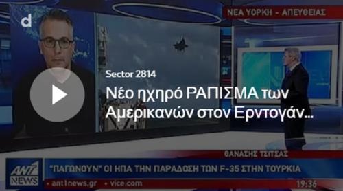 Νίκος Χατζηνικολάου-Νέο ηχηρό ΡΑΠΙΣΜΑ των Αμερικανών στον Ερντογάν Τα F-35 ή τους S-400 ΒΙΝΤΕΟ