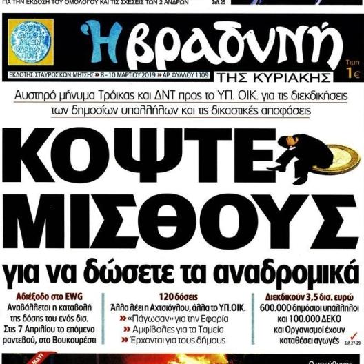 ΔΝΤ ΚΥΡΙΑΚΟΣ ΜΗΤΣΟΤΑΚΗΣ