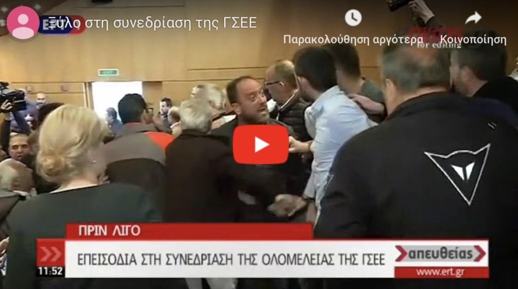 Άγριο ξύλο στη συνεδρίαση της ΓΣΕΕ. Απίστευτο βίντεο