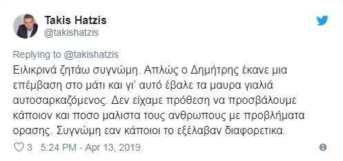Τάκης Χατζής συγγνώμη