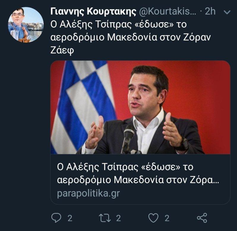 Δημοσιογράφος στην Ελλάδα μόνον αν λες #FAKEnews – Γιάννης Κουρτάκης