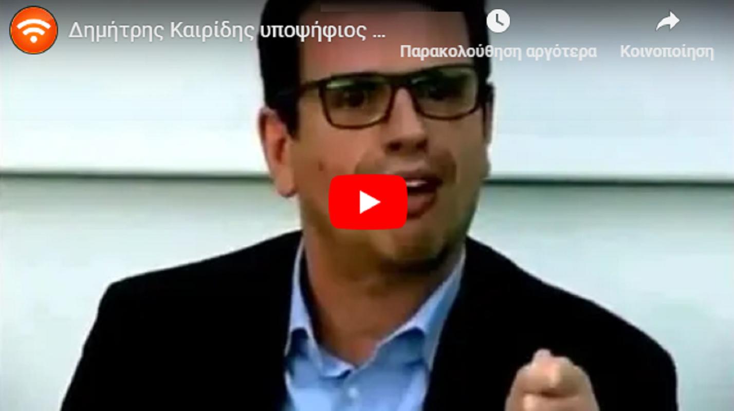 Δημήτρης Καιρίδης: «Είμαι κατά της Συμφωνίας των Πρεσπών – Διαστρεβλώνει τα λεγόμενά μου η μονταζιέρα του ΣΥΡΙΖΑ» (Βίντεο)