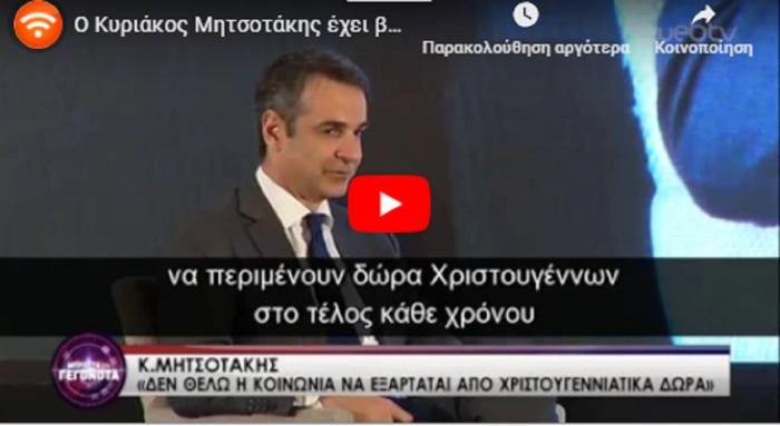 ΚΥΡΙΑΚΟΣ-ΜΗΤΣΟΤΑΚΗΣ-ΔΩΡΟ-ΧΡΙΣΤΟΥΓΕΝΝΩΝ