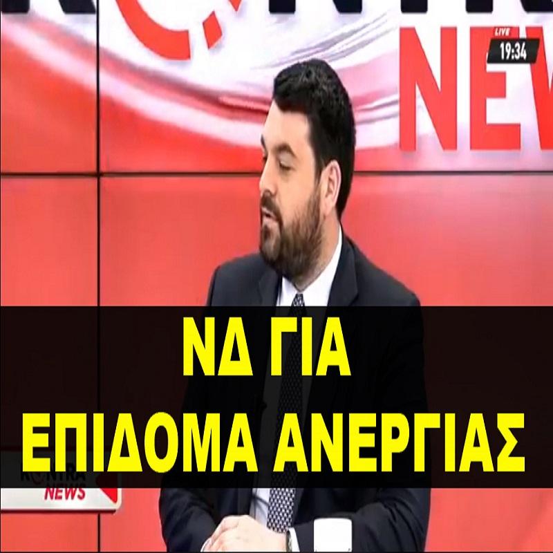 """Υποψήφιος Άριστος του Μητσοτάκη """"Το επίδομα ανεργίας σε κάνει τεμπέλη"""""""