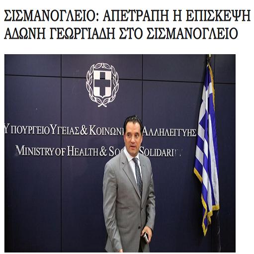 Ούτε ως αντιπολίτευση δεν θέλουν να βλέπουν τον Αδωνι Γεωργιάδη οι εργαζόμενοι στα Νοσοκομεία!