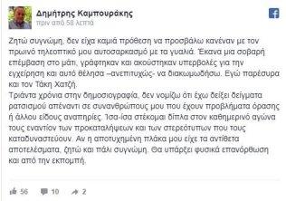 Δημήτρης Καμπουράκης συγγνώμη