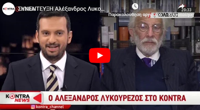 """Τι είπε ο Αλέξανδρος Λυκουρέζος στο KONTRA για την """"μαφία των φυλακών"""" και την περιπέτεια των τελευταίων ημερών"""