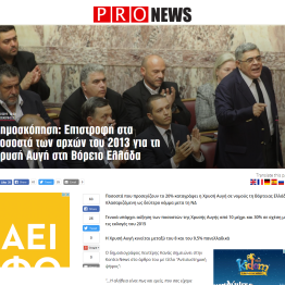 screencapture-pronews-gr-elliniki-politiki-dimoskopiseis-751523_dimoskopisi-epistrofi-sta-pososta-ton-arhon-toy-2013-gia-ti-2019-04-12-12_32_12