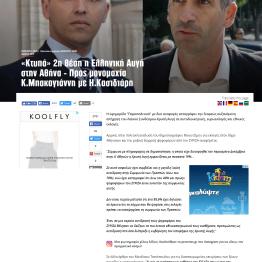 screencapture-pronews-gr-elliniki-politiki-ekloges-2019-754131_ktypa-2i-thesi-i-elliniki-aygi-stin-athina-pros-monomahia-2019-04-12-12_32_26