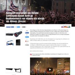 screencapture-pronews-gr-elliniki-politiki-laikos-syndesmos-748397_dynamiki-epistrofi-toy-laikoy-syndesmoy-hrysi-aygi-me-2019-04-12-12_31_40