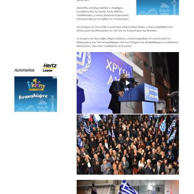 screencapture-pronews-gr-elliniki-politiki-laikos-syndesmos-761071_se-sygkentrosi-3000-stelehon-o-gg-toy-laikoy-syndesmoy-n-2019-04-12-12_31_56