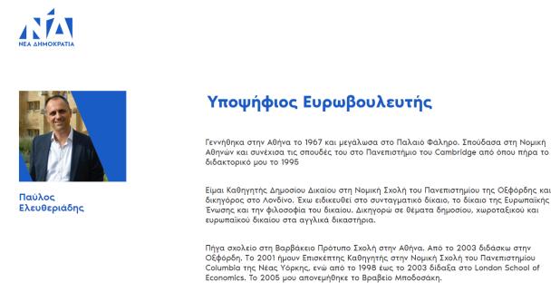 screencapture-tovima-gr-2008-11-25-opinions-i-politiki-asylia-tis-dia3fthoras-2019-04-16-20_07_53