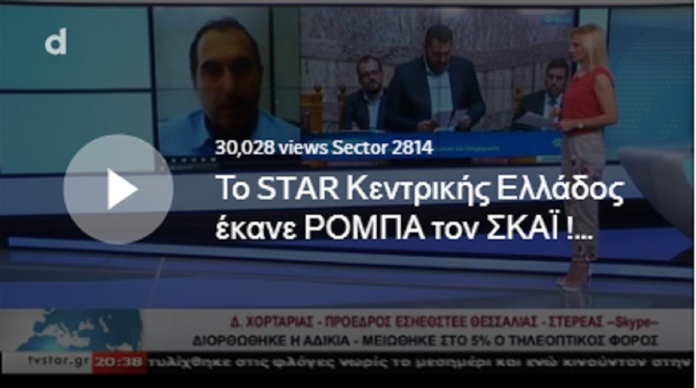 Το STAR Κεντρικής Ελλάδος έκανε ΡΟΜΠΑ τον ΣΚΑΪ ! Ηθελαν μείωση φόρου γι αυτούς αλλά να κλείσουν τα περιφερειακά ΜΜΕ! [ΒΙΝΤΕΟ] #skai_xeftiles