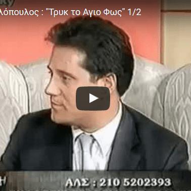"""Αδωνις Γεωργιάδης """"Ετσι γίνεται η απάτη της αφής του Αγίου Φωτός"""" (βίντεο)"""