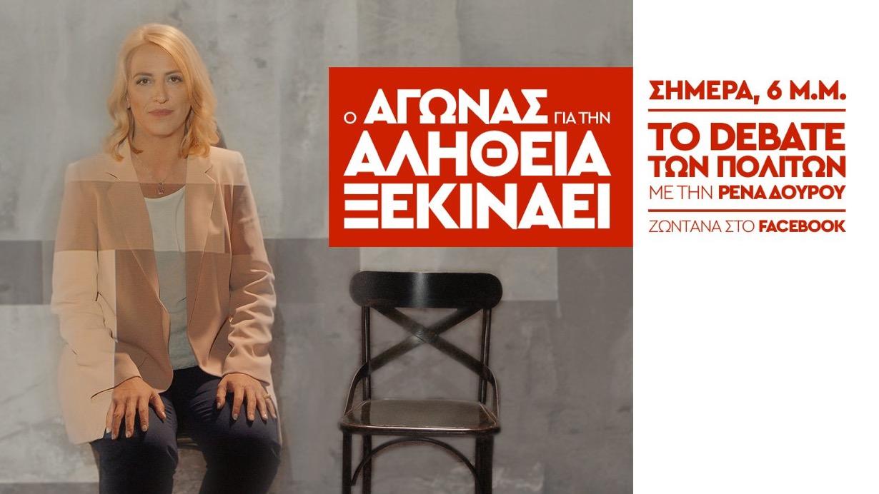 Ρενα Δούρου: Σήμερα στις 6μ.μ. ζωντανά εδώ, στις ιστοσελίδες RenaDourou.gr και DinamiZois.gr αλλά και το Facebook. @renadourou
