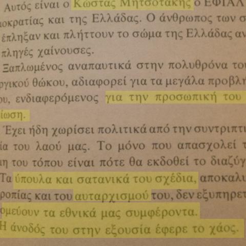 """Υποψήφιος της ΝΔ έγραφε για τον πατέρα του Μητσοτάκη """"Ο Εφιάλτης της Δημοκρατίας-Αυταρχικός-Υπονομεύει τα Εθνικά συμφέροντα-Έφερε το χάος"""""""