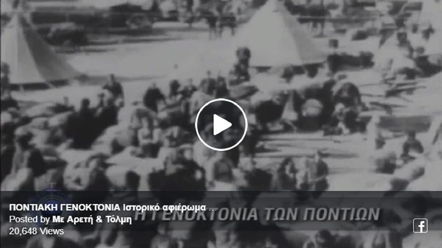 1919-2019: Αφιέρωμα στα 100 χρόνια της Ποντιακής Γενοκτονίας από την ΑΡΕΤΗ & ΤΟΛΜΗ με σπάνια αρχειακά ΒΙΝΤΕΟ – ΝΤΟΚΟΥΜΕΝΤΑ του Πολεμικού Μουσείου