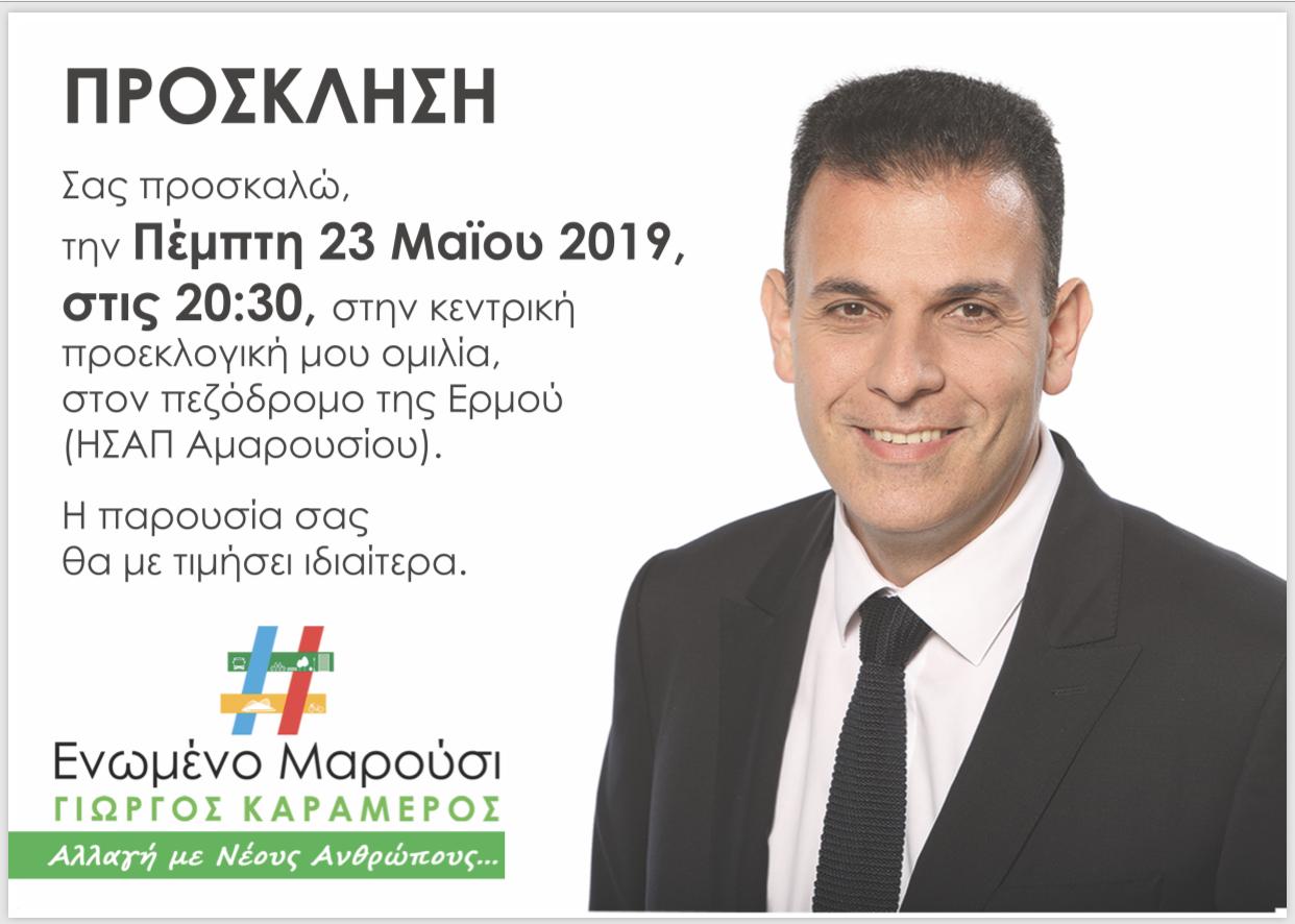ΠΕΜΠΤΗ 23 ΜΑΪΟΥ η Κεντρική ομιλία του υποψηφίου Δημάρχου Αμαρουσίου Γιώργου Καραμέρου @Karameros #EnomenoMarousi