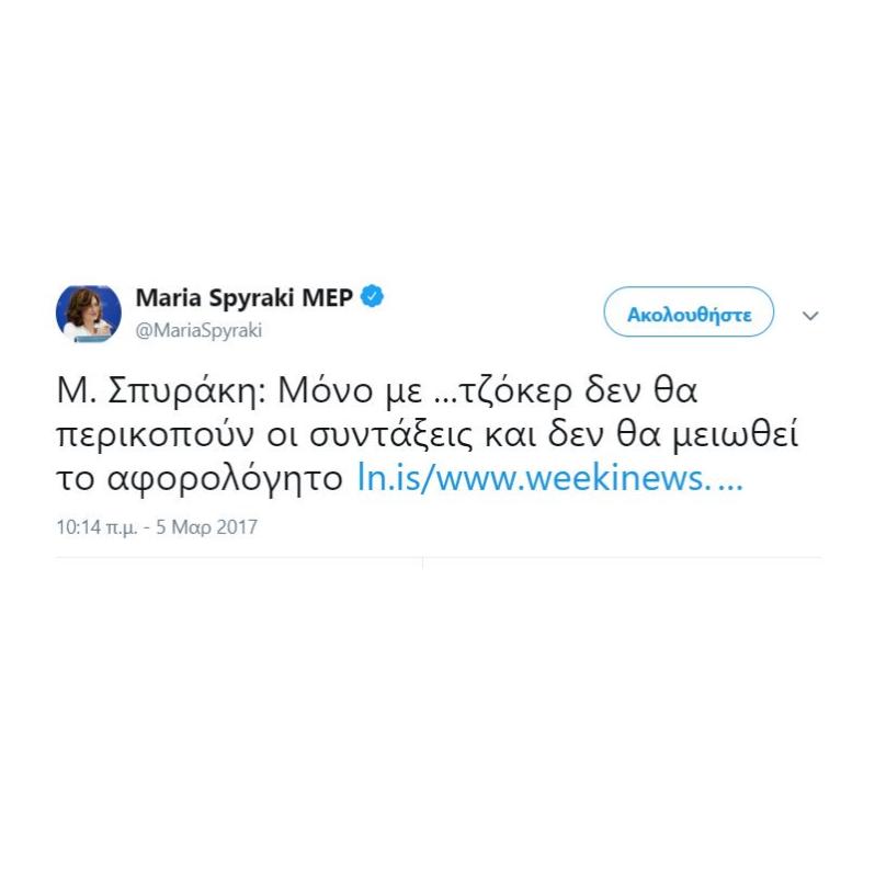 ΜΑΡΙΑ-ΣΠΥΡΑΚΗ