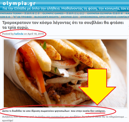 Η kalinda ήταν η μόνη blogger εδώ στο olympia.gr, που είχε επισημάνει ότι η είδηση του ΣΚΑΪ πέρι αύξησης στην τιμή στο σουβλάκι από την 1η Μαϊου, ήταν ένα FAKE news και μάλιστα για προβάλουν ένα ΑΝΥΠΑΡΚΤΟ ΣΩΜΑΤΕΙΟ!   ΑΝ ΘΕΛΕΙΣ ΝΑ ΜΑΘΕΙΣ ΤΗΝ ΑΛΗΘΕΙΑ, ΚΛΕΙΣΕ ΤΟΝ ΣΚΑΪ