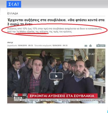 ΣΟΥΒΛΑΚΙ-SKAI-XEFTILES-FAKE-NEWS (2)