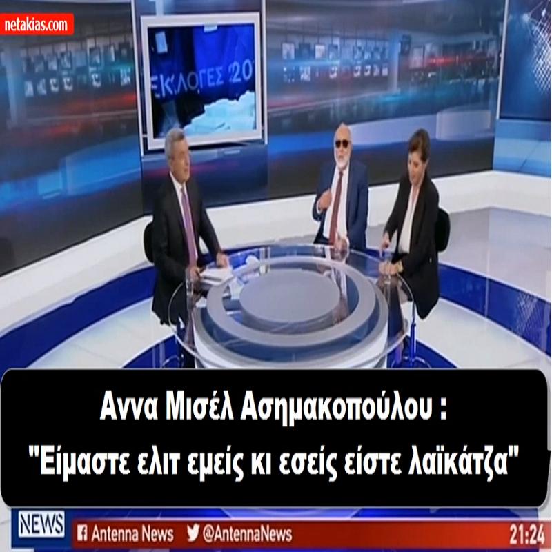 """Αννα Μισελ Ασημακοπούλου """"Είμαστε ελίτ εμείς κι εσείς είστε λαϊκάτζα"""" #EuroElections2019 #ευρωεκλογες2019"""