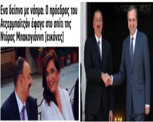 ΝΤΟΡΑ ΜΠΑΚΟΓΙΑΝΝΗ ΑΝΤΩΝΗΣ ΣΑΜΑΡΑΣ