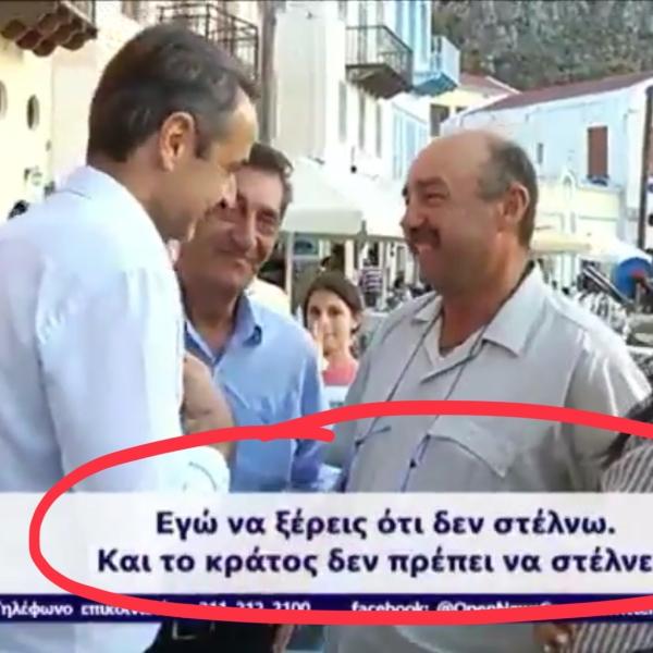 Ο Κυριάκος Μητσοτάκης λέει ότι το κράτος δεν πρέπει να κάνει ελέγχους για φοροδιαφυγή και φοροκλοπή στους παραβάτες 🤫 [ΒΙΝΤΕΟ]