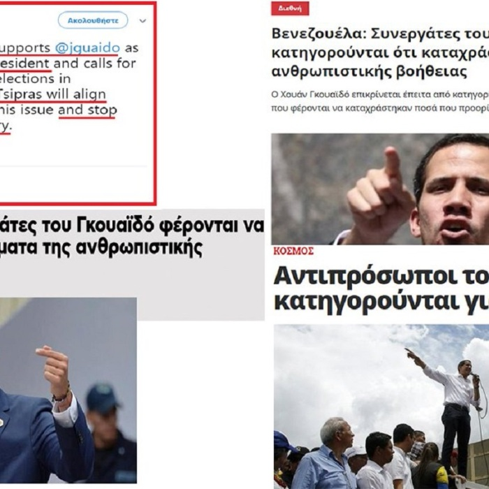 Διεφθαρμένοι οι συνεργάτες του Γκουαϊδό #Guaidó @jguaido- Μαντέψτε ποιος Ελληνας πολιτικός τον στηρίζει [QUIZ] #Μαδούρο #Maduro