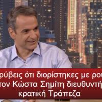 """Γιατί κ.Μητσοτάκη δεν είπατε στον Αρναούτογλου πως """"βρήκατε"""" δουλειά στην Ελλάδα ; Να το μάθει ο Ελληνικός λαος ; [ΒΙΝΤΕΟ]"""
