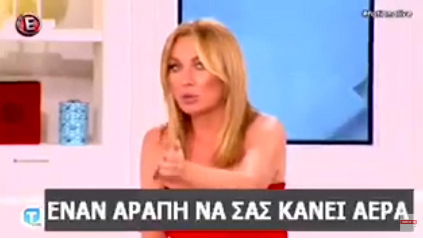 """Τατιάνα Στεφανίδου """"Μονον έναν αράπη δεν θα στέλναν στου συνταξιούχους να τους κάνει αέρα"""" [ΒΙΝΤΕΟ]"""